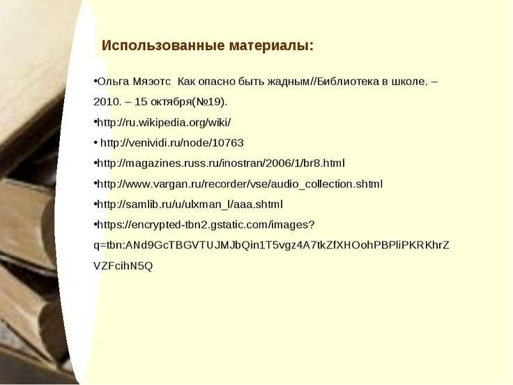 Использованные материалы: Ольга Мяэотс Как опасно быть жадным//Библиотека в ш...