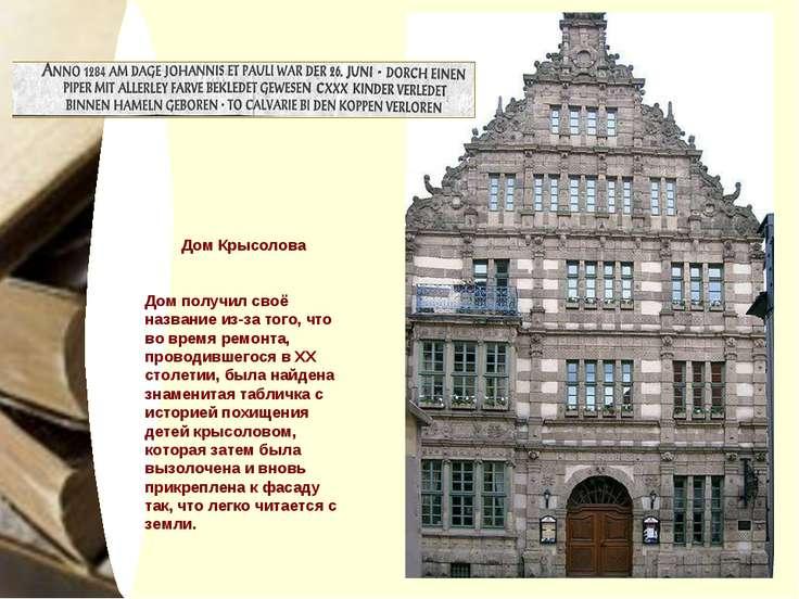 Дом Крысолова Дом получил своё название из-за того, что во время ремонта, про...