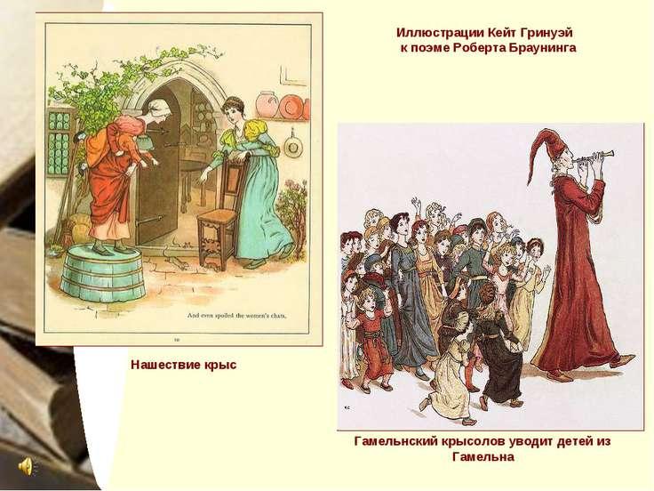 Гамельнский крысолов уводит детей из Гамельна Иллюстрации Кейт Гринуэй к поэм...