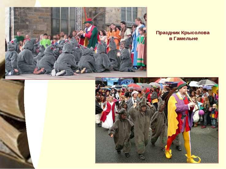 Праздник Крысолова в Гамельне