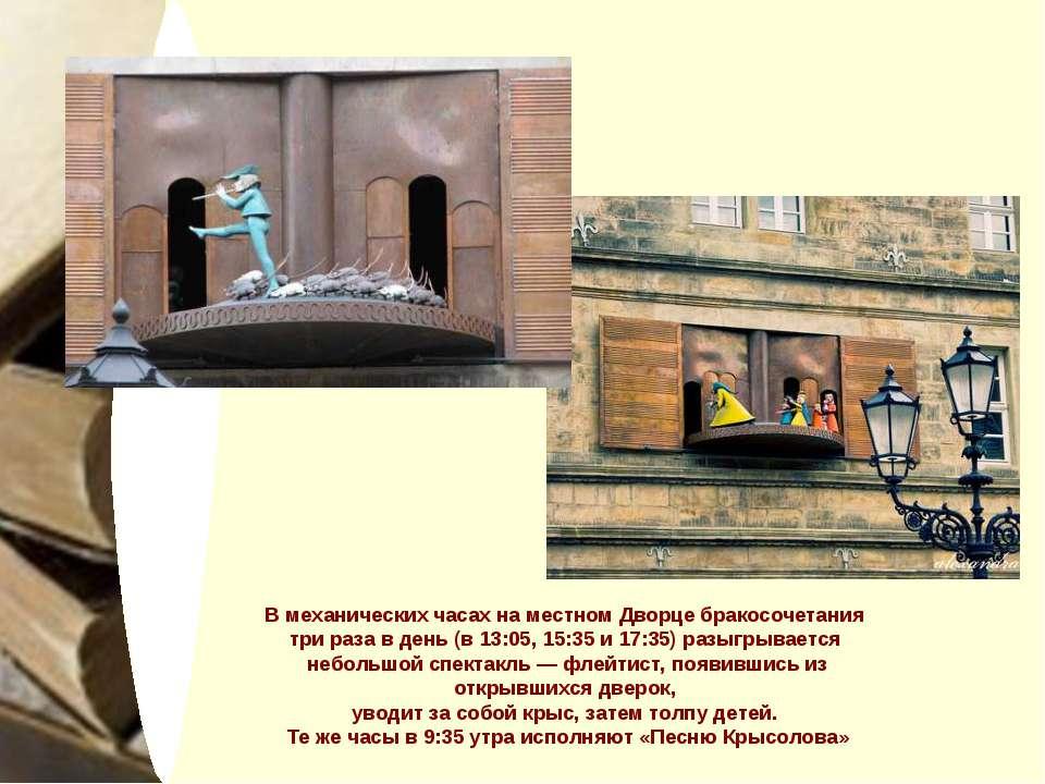 В механических часах на местном Дворце бракосочетания три раза в день (в 13:0...