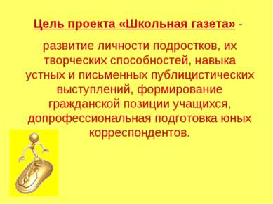 Цель проекта «Школьная газета» - развитие личности подростков, их творческих ...