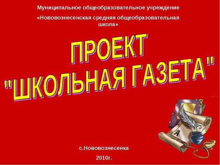 Муниципальное общеобразовательное учреждение «Нововознесенская средняя общеоб...
