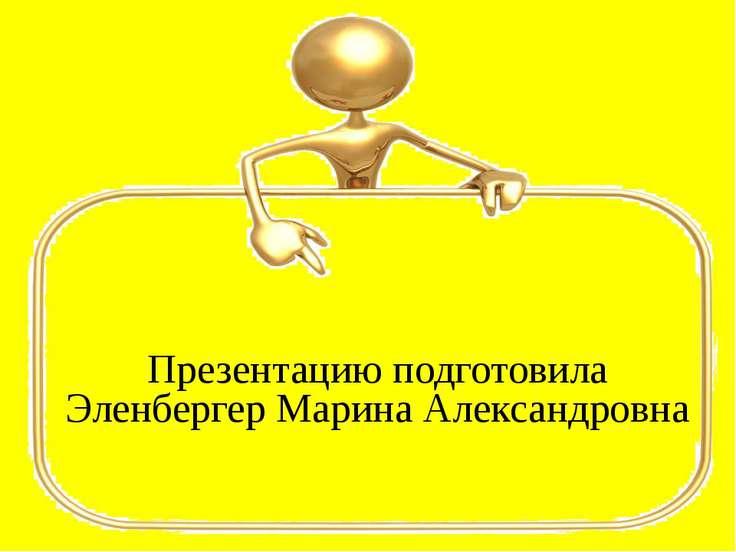 Презентацию подготовила Эленбергер Марина Александровна