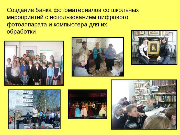 Создание банка фотоматериалов со школьных мероприятий с использованием цифров...