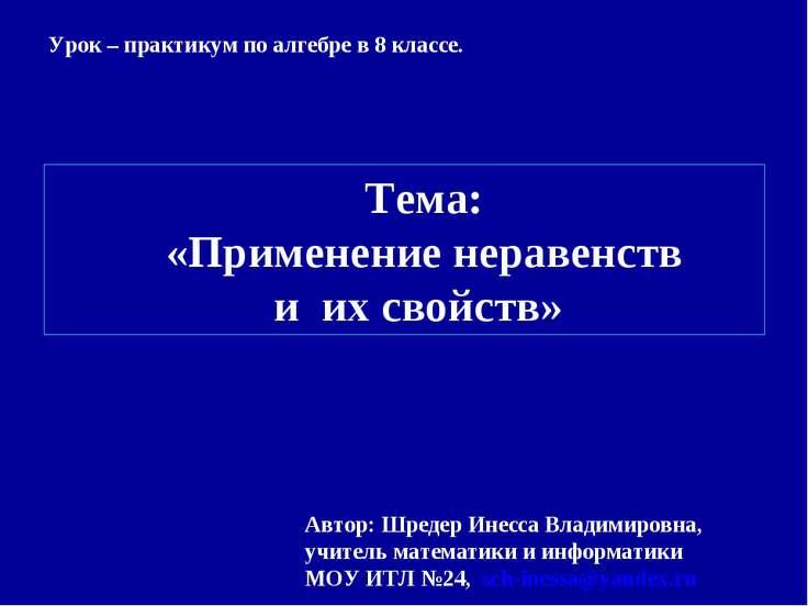 Урок – практикум по алгебре в 8 классе. Автор: Шредер Инесса Владимировна, уч...