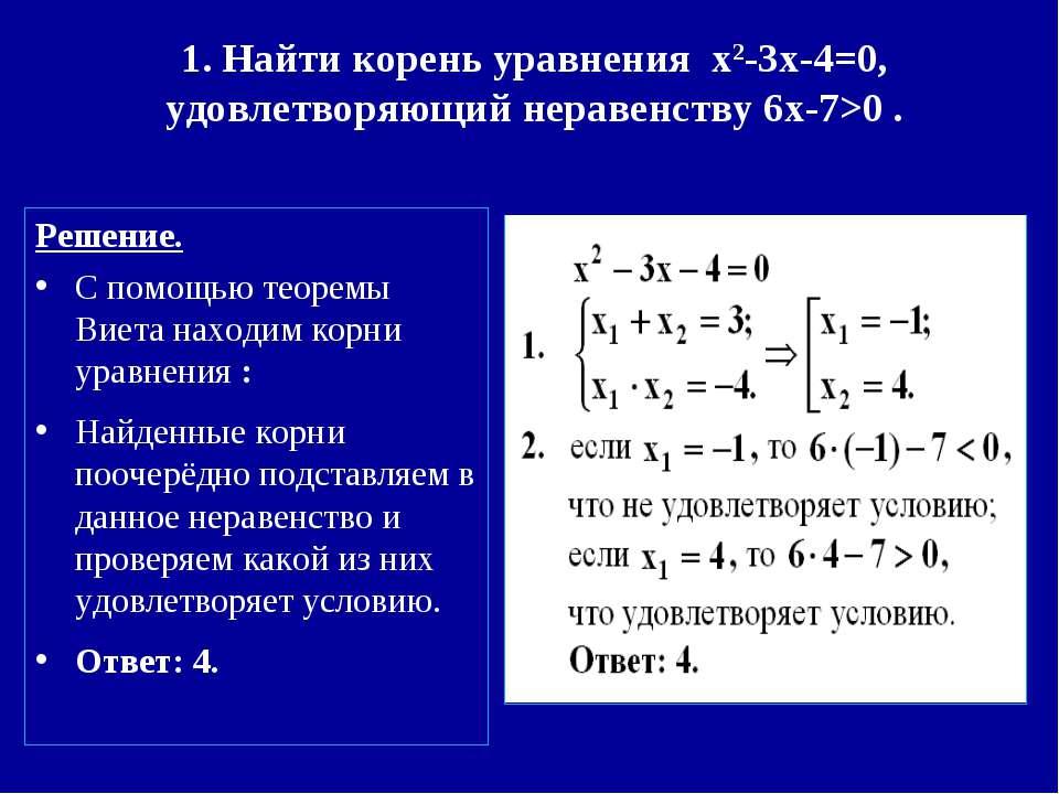 Решение. С помощью теоремы Виета находим корни уравнения : Найденные корни по...