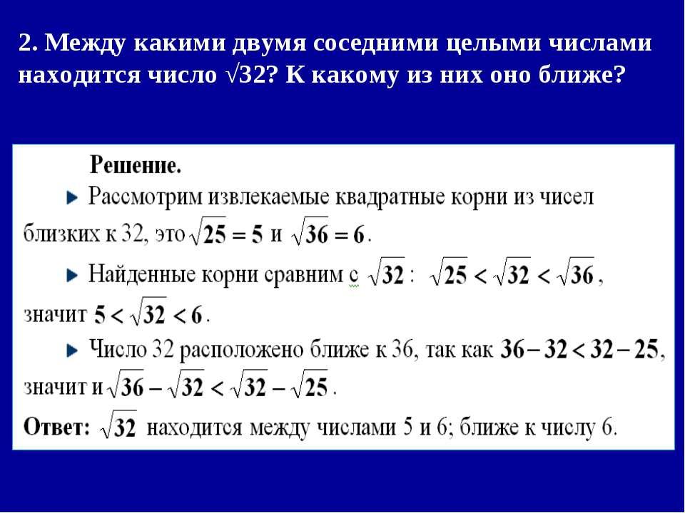 2. Между какими двумя соседними целыми числами находится число √32? К какому ...