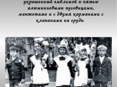 В 1973 году произошла новая реформа школьной формы. Появилась новая форма для...