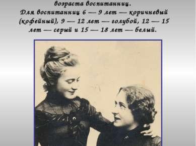 А в 1896 году появилось положение о гимназической форме для девочек. Воспитан...