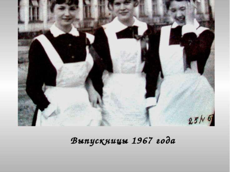 Выпускницы 1967 года