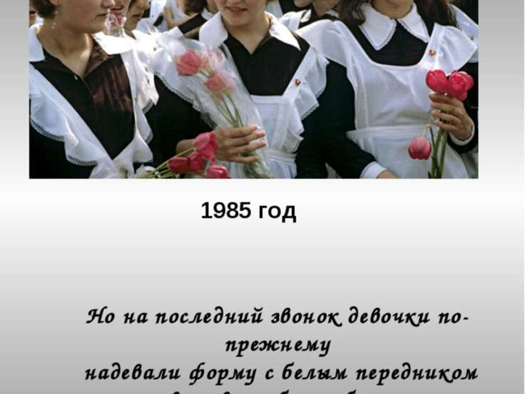 Последний звонок 1985 год Но на последний звонок девочки по-прежнему надевали...