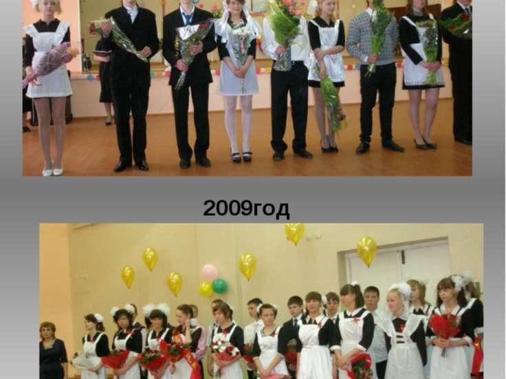 Праздник «Последний звонок» МОУ СОШ№19 2009год 2010год