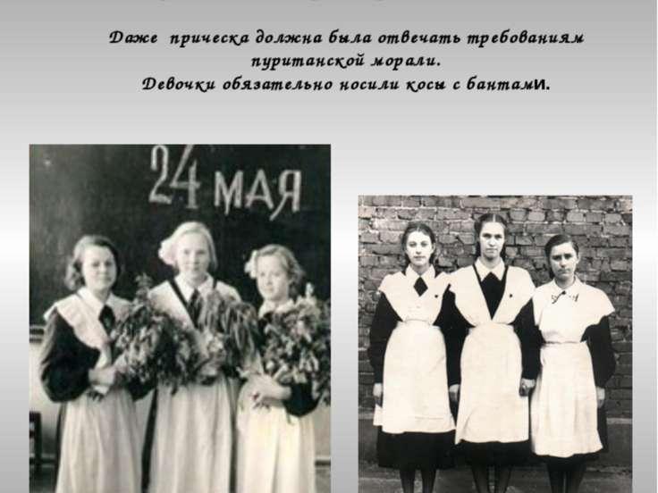 Строгость нравов эпохи Сталина распространялась, разумеется, и на школьную жи...