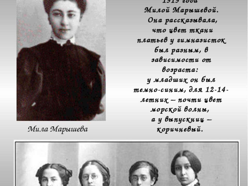 Екатеринбург 1909г В фондах школьного музея хранятся воспоминания и интервью ...