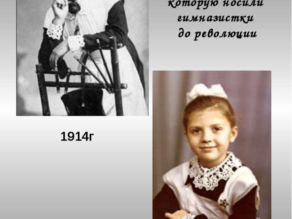 Школьная форма советских времен была точной копией формы, которую носили гимн...