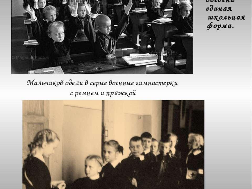 Послевоенный период В 1949 г. В СССР была введена единая школьная форма. а де...