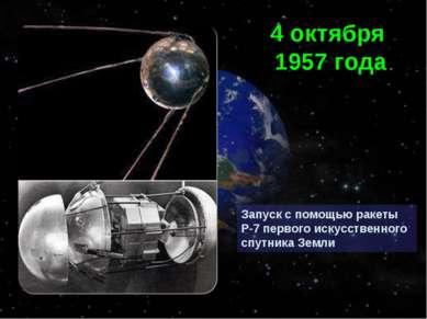 Запуск с помощью ракеты Р-7 первого искусственного спутника Земли 4 октября 1...