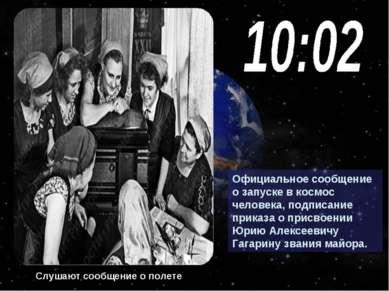 Официальное сообщение о запуске в космос человека, подписание приказа о присв...