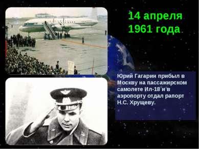 Юрий Гагарин прибыл в Москву на пассажирском самолете Ил-18 и в аэропорту отд...