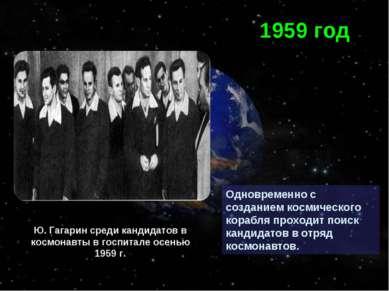 Одновременно с созданием космического корабля проходит поиск кандидатов в отр...