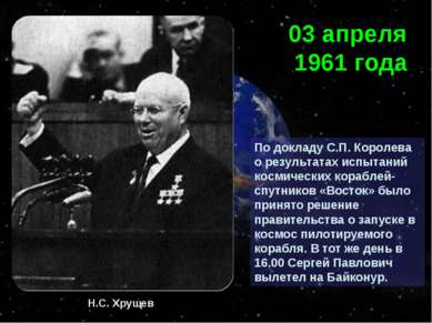 По докладу С.П. Королева о результатах испытаний космических кораблей-спутник...