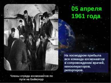 На космодром прибыла вся команда космонавтов в сопровождении врачей, киноопер...