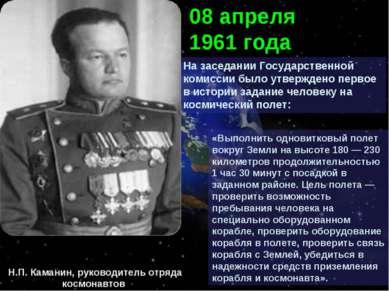 На заседании Государственной комиссии было утверждено первое в истории задани...