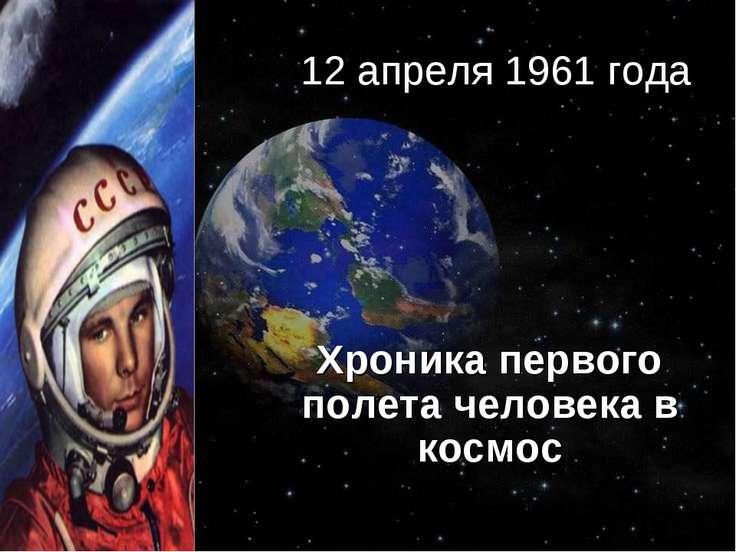 12 апреля 1961 года Хроника первого полета человека в космос