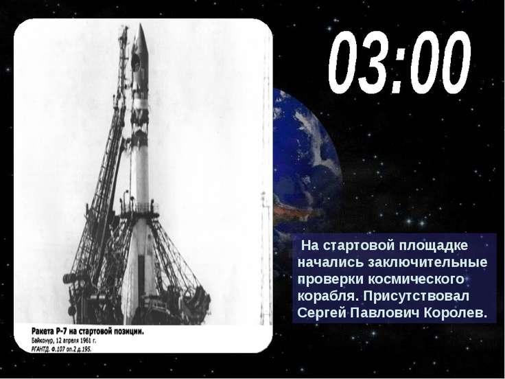 На стартовой площадке начались заключительные проверки космического корабля....