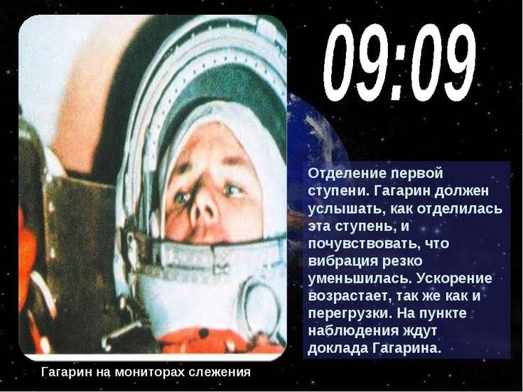 Отделение первой ступени. Гагарин должен услышать, как отделилась эта ступень...