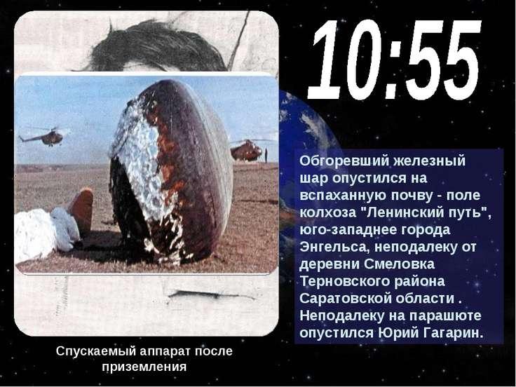 """Обгоревший железный шар опустился на вспаханную почву - поле колхоза """"Ленинск..."""