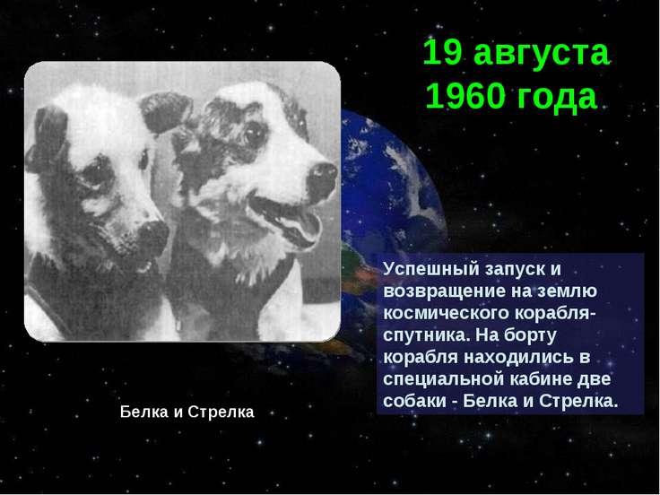 Успешный запуск и возвращение на землю космического корабля-спутника. На борт...