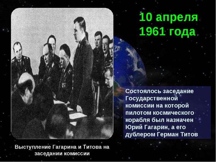 Состоялось заседание Государственной комиссии на которой пилотом космического...