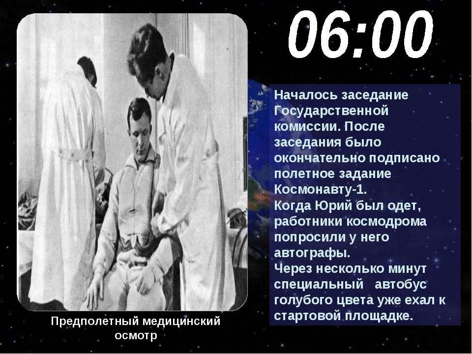 Началось заседание Государственной комиссии. После заседания было окончательн...