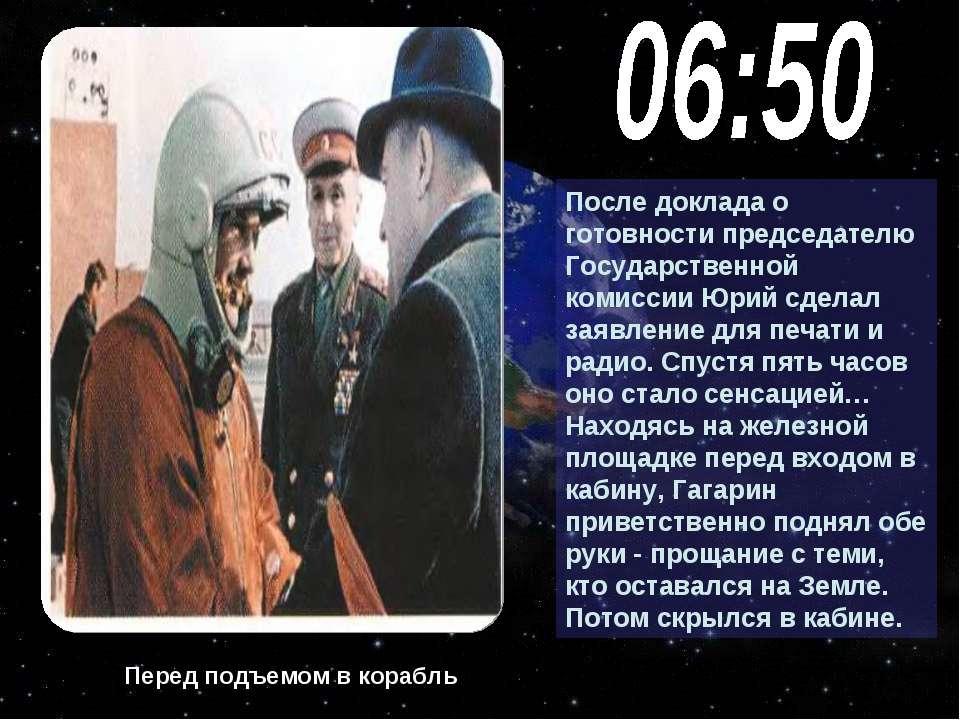 После доклада о готовности председателю Государственной комиссии Юрий сделал ...