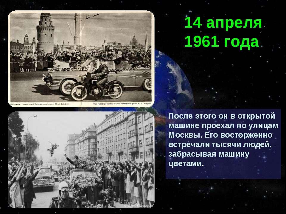 После этого он в открытой машине проехал по улицам Москвы. Его восторженно вс...