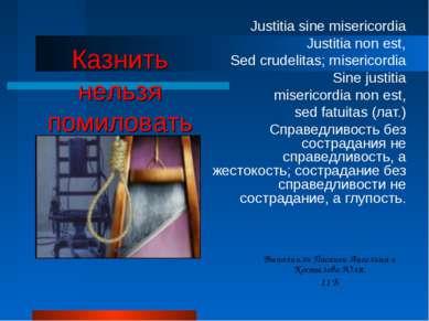 Justitia sine misericordia Justitia non est, Sed crudelitas; misericordia Sin...
