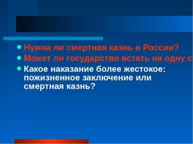 Нужна ли смертная казнь в России? Может ли государство встать на одну ступень...