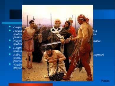 Против: Смертная казнь-это полное отрицание прав человека. Специалисты-кримин...