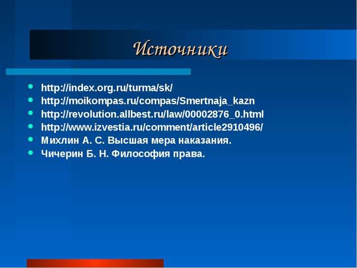 Источники http://index.org.ru/turma/sk/ http://moikompas.ru/compas/Smertnaja_...