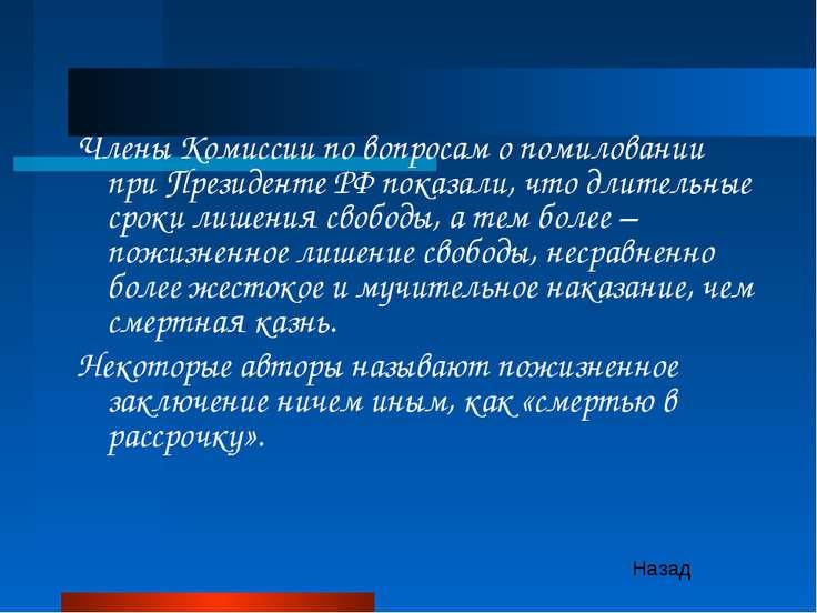 Члены Комиссии по вопросам о помиловании при Президенте РФ показали, что длит...
