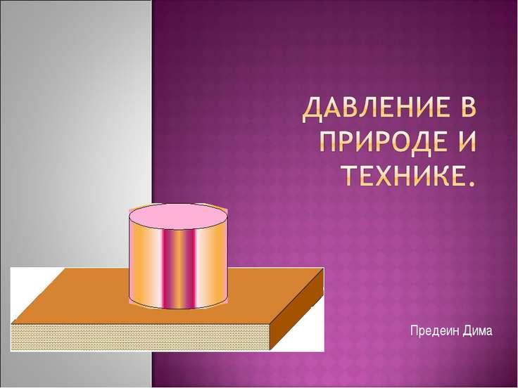 Предеин Дима