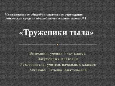 Выполнил: ученик 4 «а» класса Загумённых Анатолий Руководитель: учитель начал...