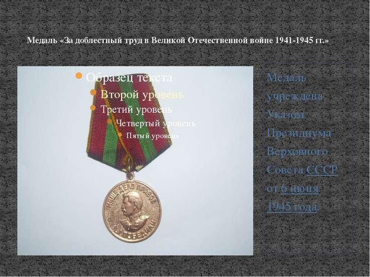 Медаль учреждена Указом Президиума Верховного Совета СССР от 6 июня 1945 года...