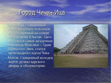 Город Чичен-Ица Чичен-Ица – священный город индейцев-тольтеков, расположенный...
