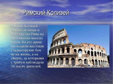 Римский Колизей Римский Колизей - символ величия и могущества Рима на протяже...