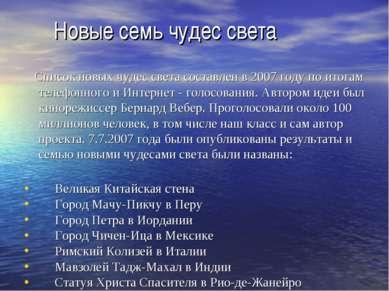Новые семь чудес света Список новых чудес света составлен в 2007 году по итог...