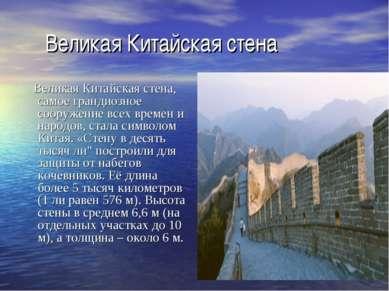 Великая Китайская стена Великая Китайская стена, самое грандиозное сооружение...