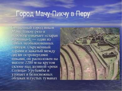 Город Мачу-Пикчу в Перу Священный город инков Мачу-Пикчу (что в переводе озна...